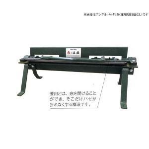 直徳 ハゼ折機 アングルバッタ 450 兼用型目盛なし kyotoyamamura