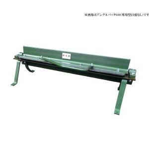 直徳 ハゼ折機 アングルバッタ 450 専用型目盛なし kyotoyamamura