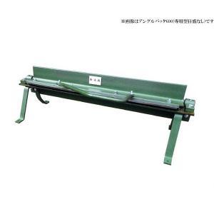 直徳 ハゼ折機 アングルバッタ 600 専用型目盛なし kyotoyamamura