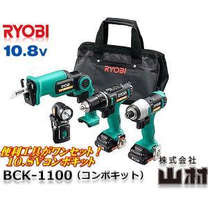 リョービ 10.8V コンボキット BCK−1100|kyotoyamamura