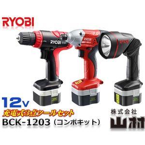 リョービ 12V コンボキット BCK−1203|kyotoyamamura