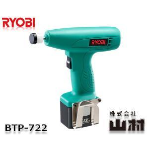 リョービ タイル張り工具 充電式タイルパッチ BTP-722|kyotoyamamura