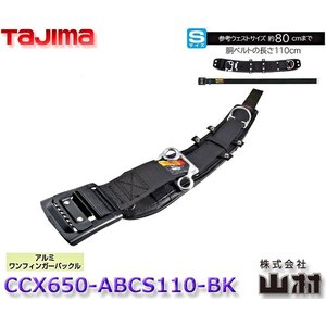 タジマ 安全帯 柱上用胴当てベルト カーブ 650mm サイズ:S 軽量アルミワンフィンガーバックル CCX650−ABCS110−BK|kyotoyamamura