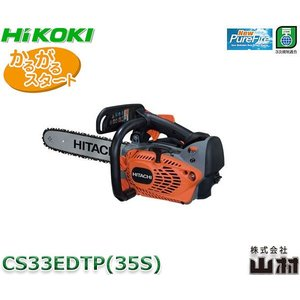 HiKOKI エンジンチェンソー CS33EDTP(35S)|kyotoyamamura