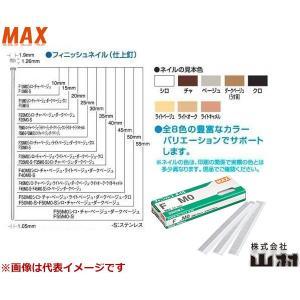 MAX フィニッシュネイル F10MO 白 小箱(3,000本入)|kyotoyamamura