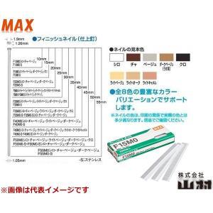 MAX フィニッシュネイル F15MO (各色) 小箱(3,000本入)|kyotoyamamura