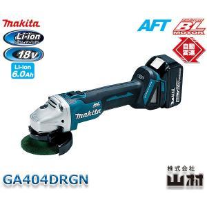 マキタ 18V 充電式ディスクグラインダ  GA404DRGN 6.0Ahモデル