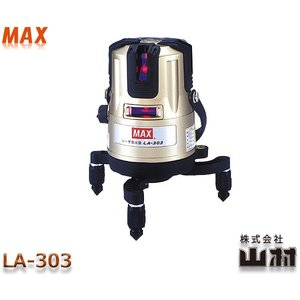 MAX レーザ墨出器 (ジンバル式) 大矩 LA−303|kyotoyamamura