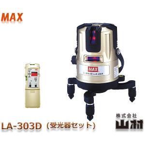 MAX レーザ墨出器 (ジンバル式) 大矩 受光器セット LA−303D|kyotoyamamura
