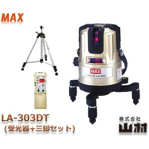 MAX レーザ墨出器 (ジンバル式) 大矩 受光器+三脚セット LA−303DT|kyotoyamamura