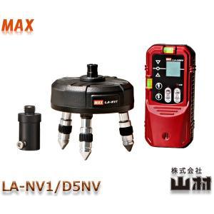 MAX レーザ墨出器 赤レーザ用 追尾台セット LA−NV1/D5NV|kyotoyamamura