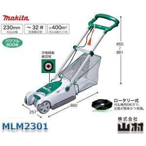 マキタ 芝刈機 MLM2301 (ロータリー式)|kyotoyamamura