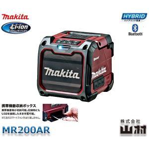 マキタ 充電式スピーカー MR200AR 【限定色】 (本体のみ) バッテリ・充電器別売|kyotoyamamura