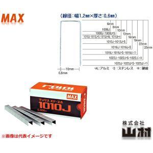 MAX 10Jステープル 1010J JIS規格品 (MS94530) 小箱(5,000本入)