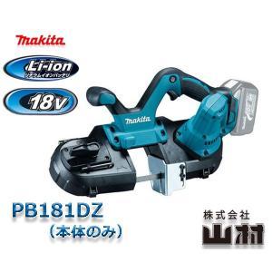 マキタ 18V 充電式ポータブルバンドソー PB181DZ 本体のみ