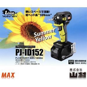 MAX 限定カラー充電式インパクトドライバ PJ-ID152SY-B2C/1850A|kyotoyamamura