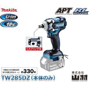 マキタ 18V 充電式インパクトレンチ TW285DZ 本体のみ ※バッテリ・充電器・ケース・ソケット別売