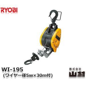 リョービ ウインチ ワイヤーロープ径5mm×30m付 WI-195|kyotoyamamura