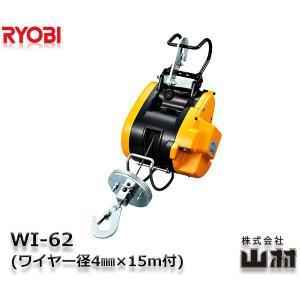 リョービ ウインチ ワイヤーロープ径4mm×15m付 WI-62|kyotoyamamura