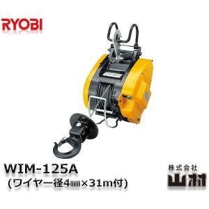 リョービ ウインチ ワイヤーロープ径4mm×31m付 マグネットモータ WIM-125A|kyotoyamamura