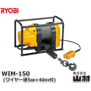 リョービ ウインチ ワイヤーロープ径5mm×21m付 マグネットモータ WIM-150|kyotoyamamura