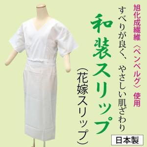 旭化成(AsahiKASEI)のベンベルグ生地を使用した優しい肌ざわりの和装用スリップです。衿ぐりが...