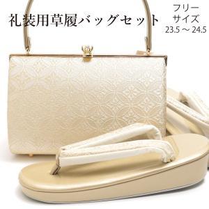 高級 草履バッグセット 正絹帯地使用 礼装用 フォーマル 留...