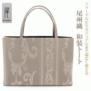 和装のお出かけに最適な上品な手提げトートバッグです。 シンプル&上品なデザイン・色使いですのでフォー...