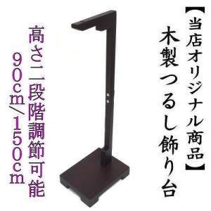 商品名  つるし飾り用スタンド 二段階調整可能 飾り台  サイズ/寸法  二段階調整可能 高さ・約9...