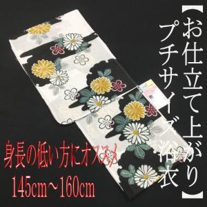 商品名   ブランド浴衣「和遊楽」・お仕立て上がり品・「菊」   サイズ/寸法    スモールサイズ...