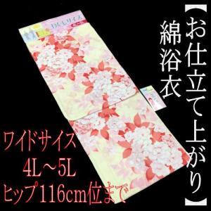 商品名   ブランド浴衣「和遊楽」・4L〜5Lサイズ・お仕立て上がり品   サイズ/寸法    ワイ...