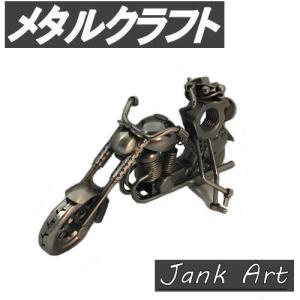 商品名 メタルクラフトバイク かえる  サイズ/寸法 全長約29センチ 横約11センチ 高さ約15セ...