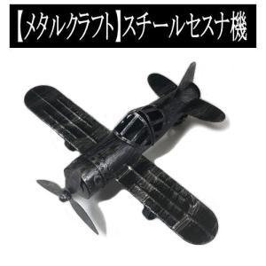 商品名   メタルクラフト 「スチールセスナ機」  サイズ/寸法  W23cm×H7cm×D18cm...