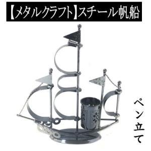 商品名   メタルクラフト 「スチール帆船」 ペン立て  サイズ/寸法  W23cm×H25.5cm...