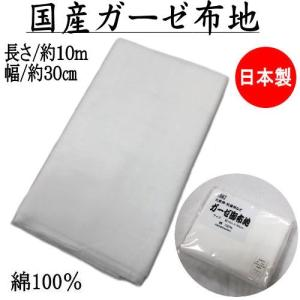 ガーゼ 日本製 綿100% 純綿 マスク ガーゼ反物 衛生的 おむつ 肌着 マスク生地 わた マスク...