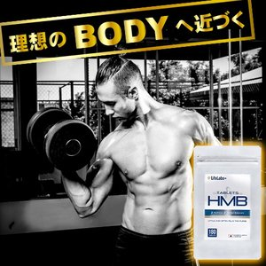 HMB ライフラボ タブレット 180粒入り 国内GMP認定工場製造 1袋あたり69.3g(1粒385mg×180粒)1日6粒(HMB1500mg)
