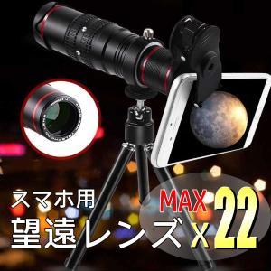スマホ用望遠レンズ  高画質HD 22倍  三脚セット付き ほとんどの iphone/Android対応可能 送料無料|kyougenn