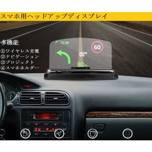 ヘッドアップディスプレイ  ワイヤレス充電  ナビゲーション  携帯用ブラケット 最新型 視線最高 安定安全 送料無料  予約販売|kyougenn