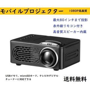 モバイルプロジェクター2  コンパクト 小型  家庭用 映画鑑賞 野営 USB microSD TV対応 1080P  内蔵スピーカー
