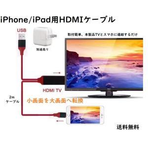 iPad/iPhone用HDMI変換ケーブル IOS8以上  テレビ モニター プロジェクター 大きい画面へ転換 変換ケーブル 2m 送料無料|kyougenn