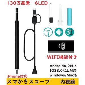 スマかきスコープ  カメラ付き  耳かき   iPhone Android 4.2 スマホ パソコン 掃除  LED6  高画質 130万画素  鼻 カメラ 耳垢除去 内視鏡 送料無料|kyougenn