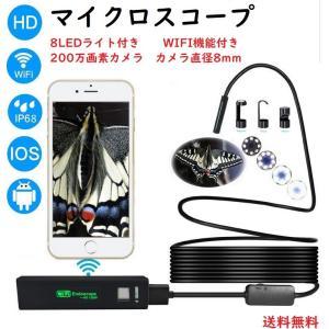 マイクロスコープ IP68防水  カメラ付き  iPhone Android 4.2 スマホ パソコン LED8  高画質 200万画素カメラ  工業内視鏡 送料無料