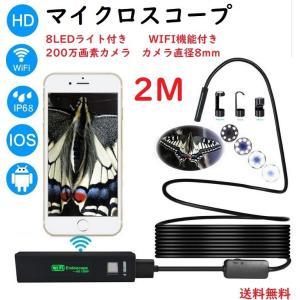 マイクロスコープ IP68防水 カメラ付き 2M  iPhone Android 4.2 スマホ パソコン LED8  高画質 200万画素カメラ  工業内視鏡 送料無料|kyougenn