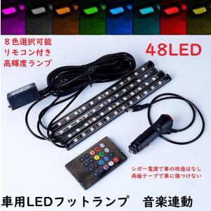 車用フットLEDライト 音楽連動 両面テープ シガー電源 高輝度LED リモコン付き RGB 8色選択 足元照明 送料無料|kyougenn