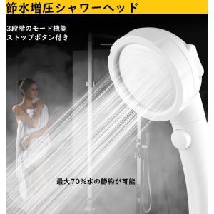 シャワーヘッド 節水  増圧 ストップボタン 3段階調節 国際基準 簡単取り付け 軽量 バス用品 ステンレス出水口 日本品質 送料無料|kyougenn