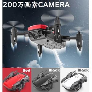 ドローンHDR/C カメラ付き 200万画素 360度宙返り 気圧センサー搭載 ヘッドレスモード 空撮 WIFIFPV 4軸 スマホ 遠隔操作リモコン 航空法対象外