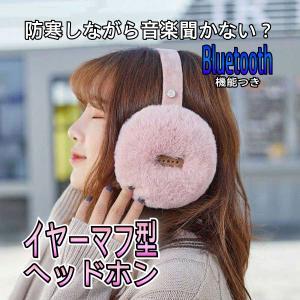 Bluetooth耳あて 防寒用 冬場 暖かい ブルートゥース機能 音楽 ハンズフリー通話 女性 人気 アウトドア スキー |kyougenn