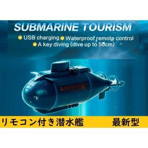 ミニ 潜水艦  リモコン付き USB充電ケーブル付き  ライト付き リチウム電池 無線 子供用 回転 送料無料
