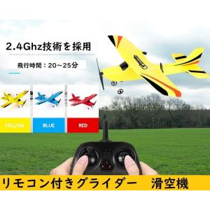 リモコン付きグライダー 滑空機 2.4Ghz おもちゃ 正月 子供 プレゼント クリスマス リチウム電池  kyougenn