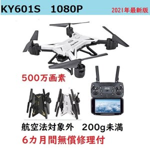 ドローンKY601S カメラ付き 500万画素 宙返り 気圧センサー搭載 ヘッドレスモード 空撮 WIFIFPV 4軸 スマホ 遠隔操作リモコン